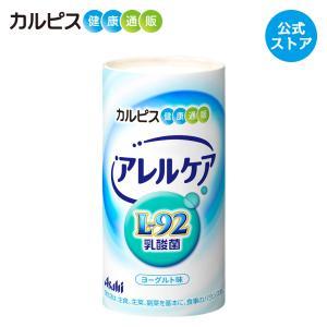 アレルケア L-92乳酸菌 送料無料 【 飲料タイプ 125...