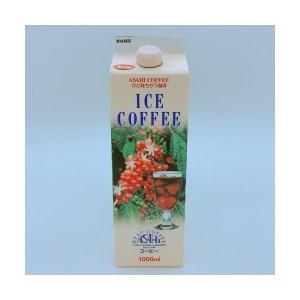 【あすつく】無糖 ASAHI オリジナルリキッドアイスコーヒー 1000ml 1本|アイスコーヒー ...