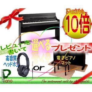 設置・送料無料/DP603-CBS(黒木目調仕上げ)ローランドデジタルピアノ(電子ピアノ)/高音質ヘッドフォンorマット