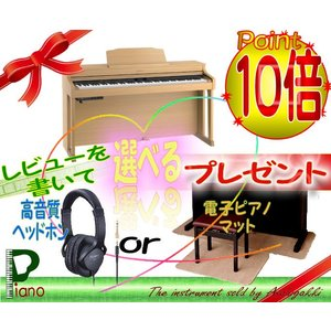 設置・送料無料/HP603-NBS(ナチュラルビーチ調仕上げ)/ローランドデジタルピアノ(電子ピアノ)/高音質ヘッドフォンorマット