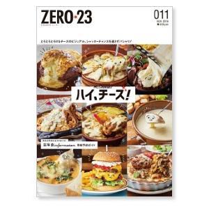 ZERO☆23 Vol.223 11月号[2018] 送料込|asahiimc