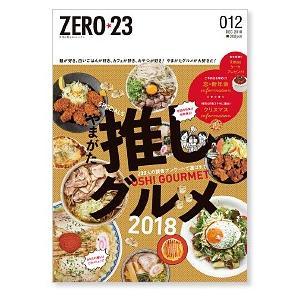 ZERO☆23 Vol.224 12月号[2018] 送料込|asahiimc