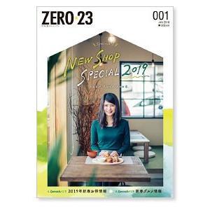 ZERO☆23 Vol.225 1月号[2019] 送料込|asahiimc
