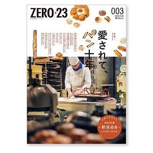 ZERO☆23 Vol.227 3月号[2019] 送料込|asahiimc