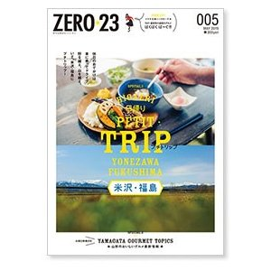 ZERO☆23 Vol.229 5月号[2019] 送料込|asahiimc