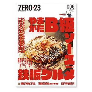 ZERO☆23 Vol.230 6月号[2019] 送料込|asahiimc