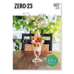 ZERO☆23 Vol.231 7月号[2019] 送料込|asahiimc
