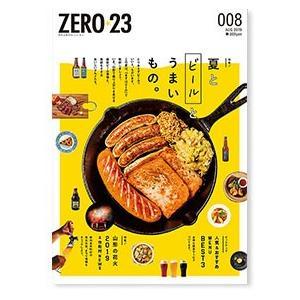 ZERO☆23 Vol.232 8月号[2019] 送料込|asahiimc