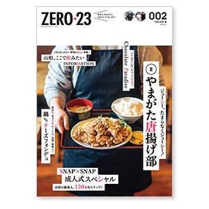 ZERO☆23 Vol.238 2月号[2020] 送料込|asahiimc