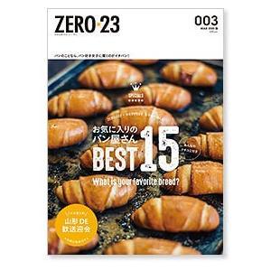 ZERO☆23 Vol.239 3月号[2020] 送料込|asahiimc