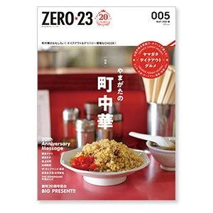 ZERO☆23 Vol.241 5月号[2020] 送料込|asahiimc