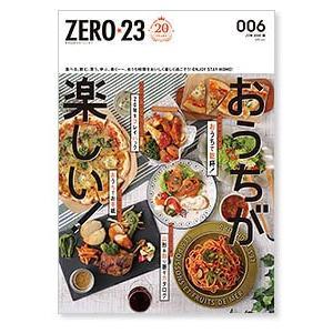 ZERO☆23 Vol.242 6月号[2020] 送料込|asahiimc