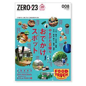 ZERO☆23 Vol.244 8月号[2020] 送料込