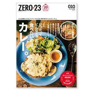 ZERO☆23 Vol.246 10月号[2020] 送料込