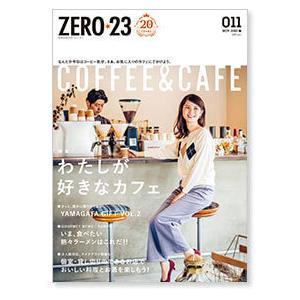 ZERO☆23 Vol.247 11月号[2020] 送料込|asahiimc