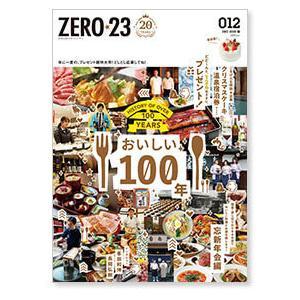 ZERO☆23 Vol.248 12月号 [2020]の商品画像|ナビ