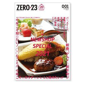 ZERO☆23 Vol.249 1月号[2021] 送料込|asahiimc