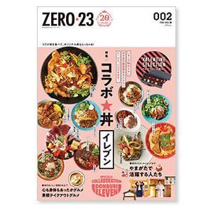 ZERO☆23 Vol.250 2月号[2021] 送料込|asahiimc