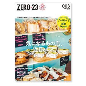 ZERO☆23 Vol.251 3月号[2021] 送料込|asahiimc