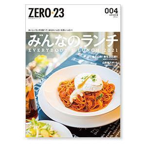 ZERO☆23 Vol.252 4月号[2021] 送料込|asahiimc