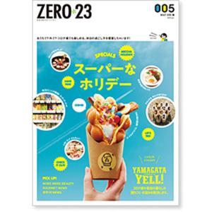 ZERO☆23 Vol.253 5月号[2021] 送料込|asahiimc