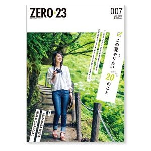 ZERO★23 Vol.219 7月号[2018]  送料込|asahiimc