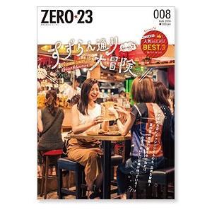 ZERO☆23 Vol.220 8月号[2018] 送料込|asahiimc