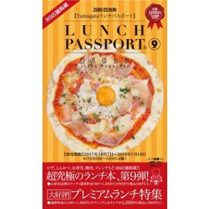 ランチパスポート Vol.9|asahiimc
