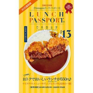 山形ランチパスポート Vol.13