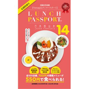 山形ランチパスポート Vol.14|asahiimc