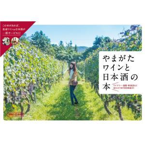 やまがたワインと日本酒の本|asahiimc