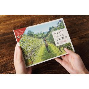 やまがたワインと日本酒の本|asahiimc|02