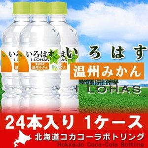 いろはす みかん 北海道の天然水 いろはす ILOHAS いろはす みかん 24本(温州みかん)(いろはす みかん 555ml ペットボトル×24本入)おまけ 付き|asahikawajyogai