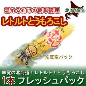 とうもろこし 黄色いとうもろこし 北海道産 トウモロコシ とうもろこし とうきび 1本から レトルトとうもろこし 1本 価格 432円 スイートコーン asahikawajyogai