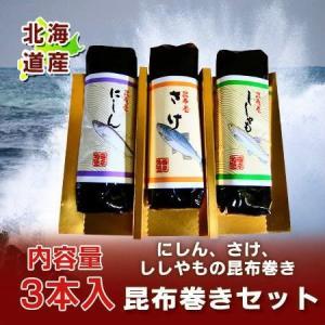 「北海道 昆布巻き」 北海道産昆布使用 鮭・にしん・ししゃも 昆布巻き3本セット 価格 1620円 「贈答・ ギフト」|asahikawajyogai