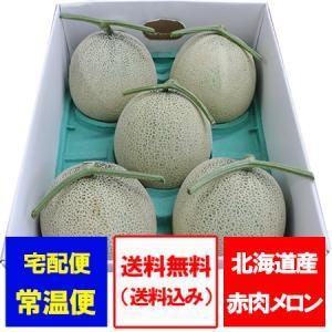 送料無料 北海道 メロン 赤肉 北海道メロン 8kg(共撰) 価格 6480 円 メロン 8kg 5玉 秀品|asahikawajyogai
