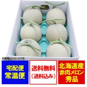 メロン 送料無料 北海道 メロン 赤肉メロン 8kg(共撰) 価格 6480 円 北海道 赤肉 メロン 8kg 秀品 6玉入 1箱(1ケース)|asahikawajyogai