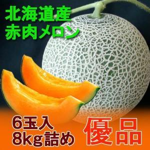 送料無料 北海道 メロン 赤肉 北海道メロン 8kg(共撰) 価格 5555円 メロン 8kg 6玉 メロン 1箱(1ケース) 優品|asahikawajyogai