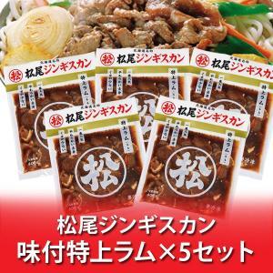 「北海道 ギフト ジンギスカン」 松尾ジンギスカン 味付 特上ラム 400g×5パック 価格 550...