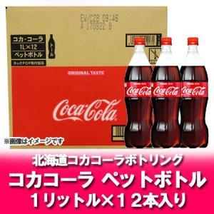 コカ コーラ ペットボトル コーラ ペットボトル 1L(1000 ml)×12本入 1ケース(1箱) 価格 2480円|asahikawajyogai