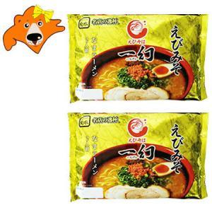 札幌 ラーメン 味噌 送料無料 一幻 えびみそ 生 ラーメン 1袋×2(ラーメン スープ付)価格11...