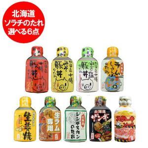 名称(内容量):北海道 ソラチ タレ セット 10種類の中からお好きな3点をお選び下さい。 1.豚丼...