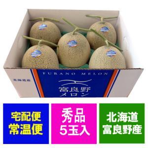 メロン 北海道 赤肉メロン 富良野メロン 北海道産の富良野メロン 8kg 5玉入 1箱(1ケース)価格 5980円 メロン 優品|asahikawajyogai