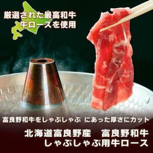 「牛肉 しゃぶしゃぶ(和牛 しゃぶしゃぶ) ギフト」北海道産の富良野和牛(ふらの和牛)の牛肉 しゃぶしゃぶ 500 g(500 グラム)牛肉 ギフトにも! 価格 7980 円|asahikawajyogai