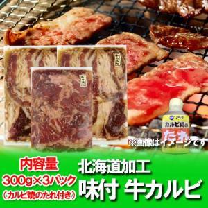「牛肉 カルビ 焼肉」 加工地 北海道の味付 牛カルビ 300 g×3袋セット カルビ焼のたれ 付き 食べ比べ カルビ 価格 3400 円「焼肉 カルビ ギフト」に最適|asahikawajyogai