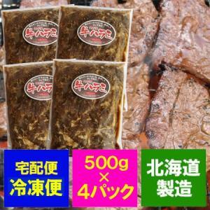 ハラミ 焼肉 2kg 送料無料 味付 牛ハラミ(サガリ) 500 g×4パック 価格 5600 円 牛ハラミ 2kg|asahikawajyogai
