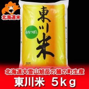 新米 5kg 北海道米 ななつぼし 5kg 北海道産ななつぼし 東川米 ななつぼし 5kg 価格 2160円|asahikawajyogai