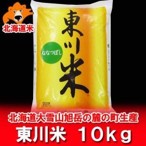 新米 10kg 北海道米 ななつぼし 米 10kg 東川米 ななつぼし米 10kg 価格 4280円|asahikawajyogai