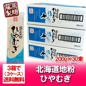 「北海道 ギフト ひやむぎ」 北海道産地粉を使用した 北海道(ほっかいどう)冷麦 1ケース(200g×10束入)×3 「北海道 ひやむぎ 送料無料 乾麺」