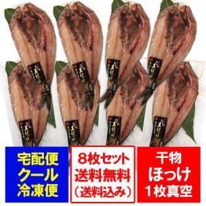 ほっけ 送料無料 干物 ホッケ 開き ほっけ 1枚真空×8枚セット 価格 7680円 干物 ギフト セット ほっけ|asahikawajyogai